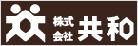 日本共和(KYOWA)