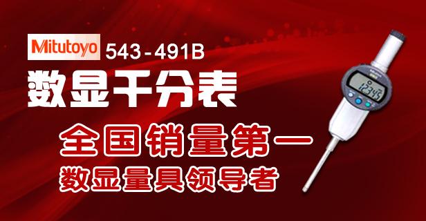 三丰(MITUTOYO)数显千分表、千分尺、卡尺、543-491B现货供应