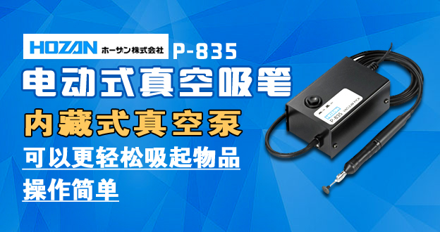 HOZAN宝山 HOZAN/P-835/电动式真空吸笔
