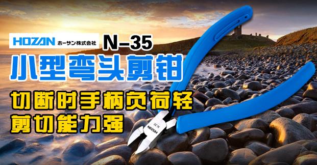 HOZAN/N-35/小型弯头剪钳