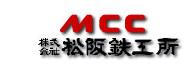 日本松阪铁工(MCC)