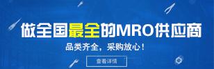 做全球最全的MRO供应商