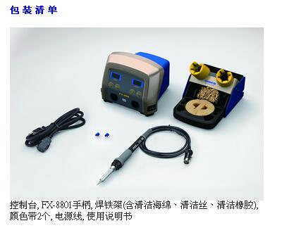 HAKKO白光FX-889电焊台
