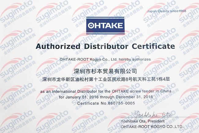 OHTAKE螺丝机-杉本