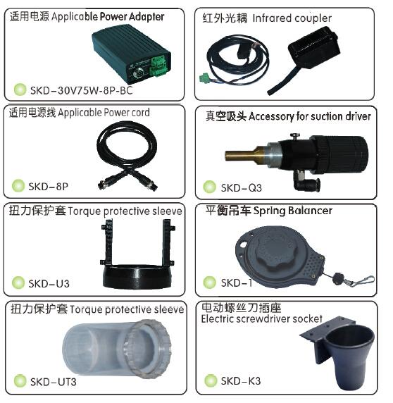 SKDBC6000P配件