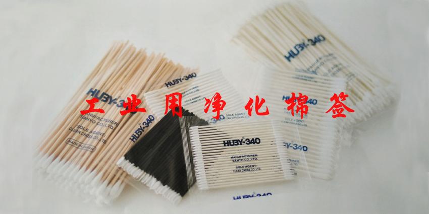 HUBY棉签